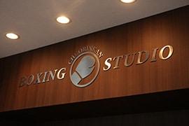 中央林間ボクシング スタジオ